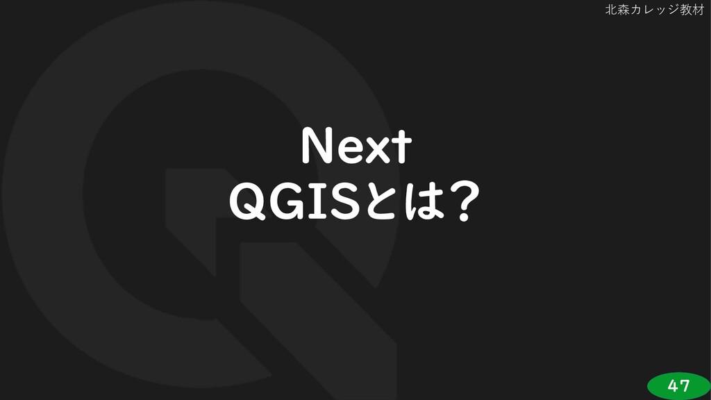 47 北森カレッジ教材 Next QGISとは?