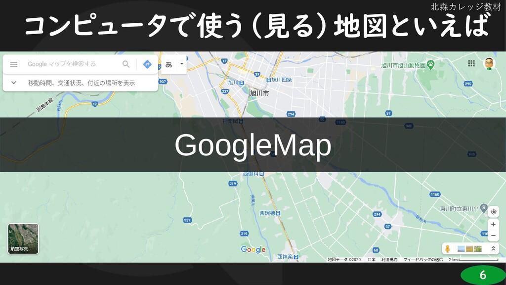 6 北森カレッジ教材 コンピュータで使う(見る)地図といえば GoogleMap