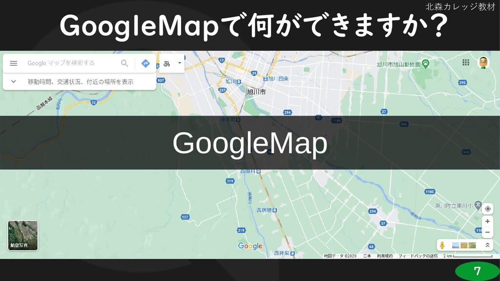 7 北森カレッジ教材 GoogleMapで何ができますか? GoogleMap