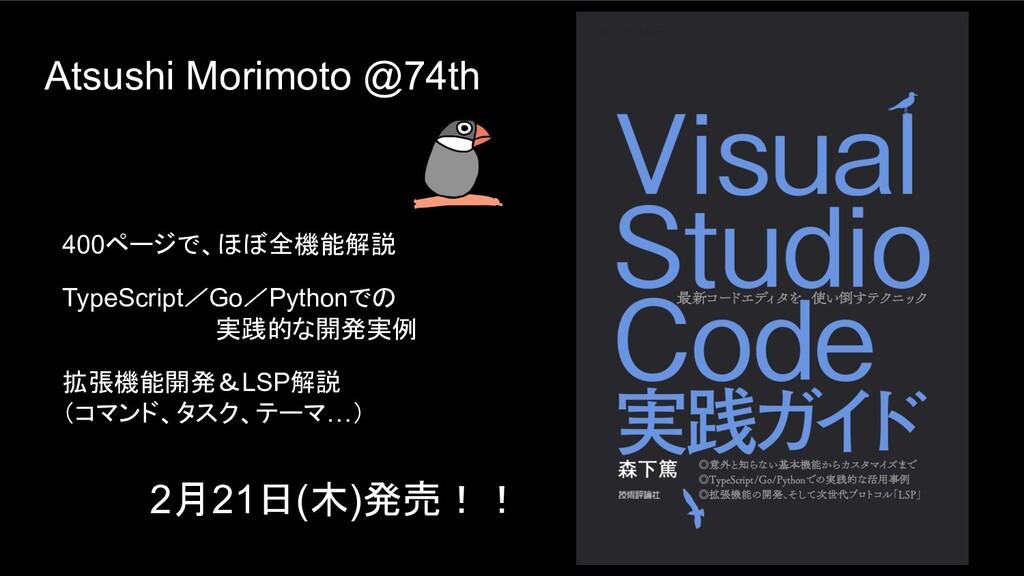 2月21日(木)発売!! 400ページで、ほぼ全機能解説 TypeScript/Go/Pyth...