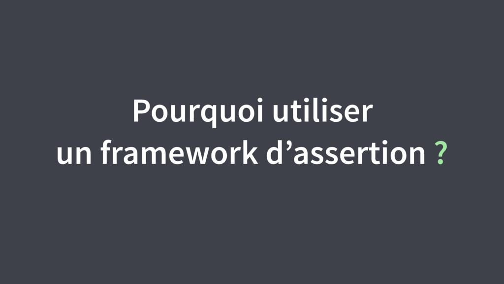 Pourquoi utiliser un framework d'assertion ?