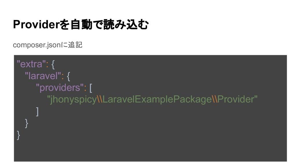 "Providerを自動で読み込む composer.jsonに追記 ""extra"": { ""l..."