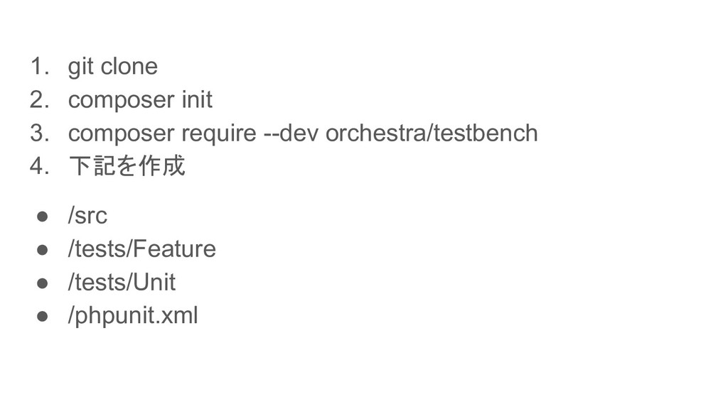 1. git clone 2. composer init 3. composer requi...