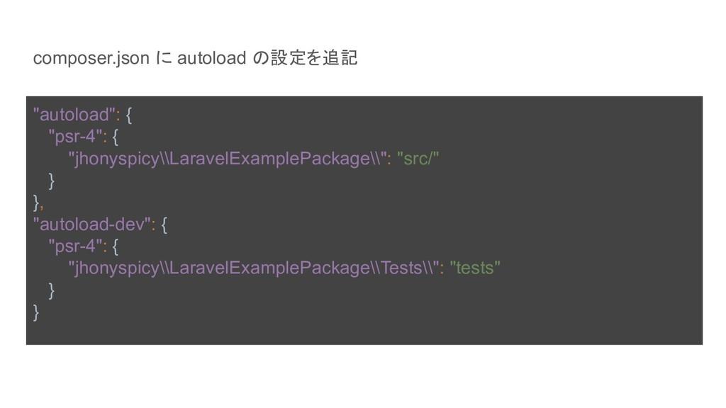 "composer.json に autoload の設定を追記 ""autoload"": { ""..."