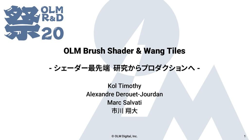 OLM Brush Shader & Wang Tiles - シェーダー最先端 研究からプロ...