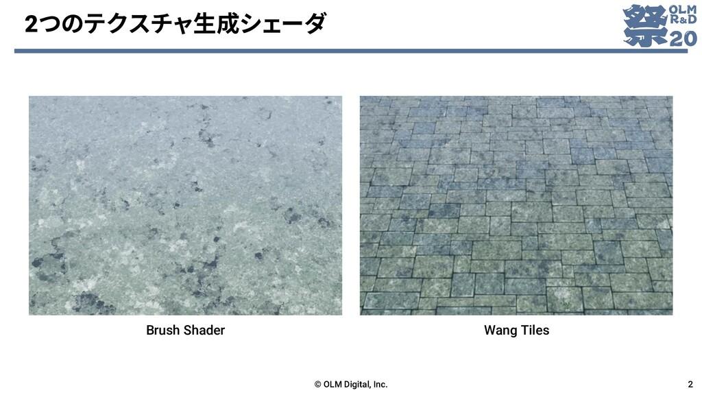 2つのテクスチャ生成シェーダ © OLM Digital, Inc. 2 Brush Shad...