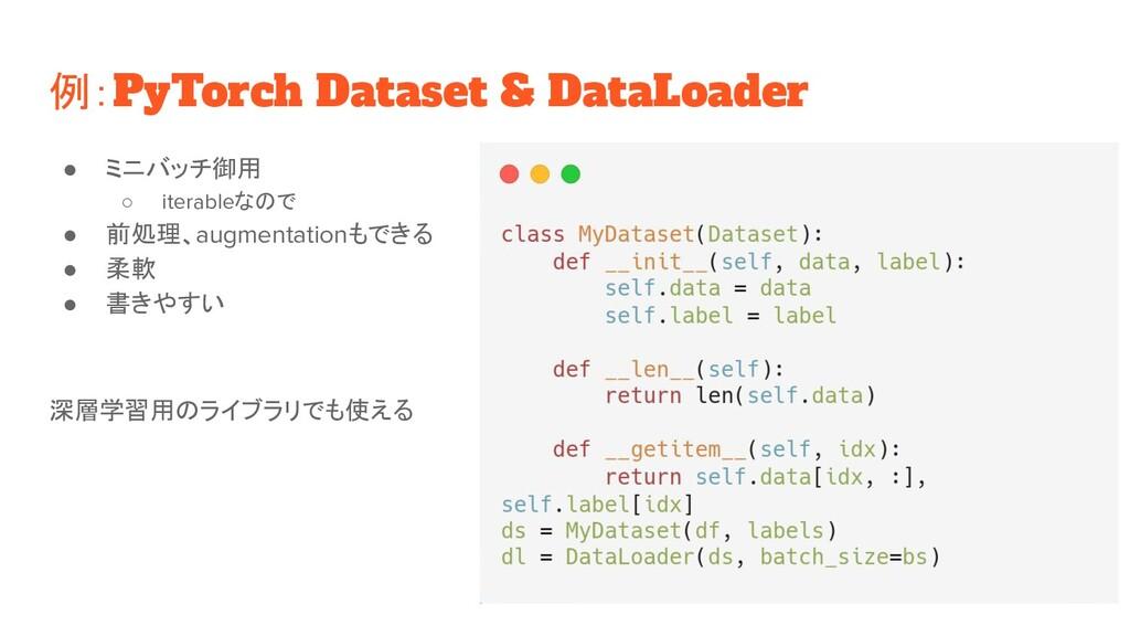例:PyTorch Dataset & DataLoader ● ミニバッチ御用 ○ iter...