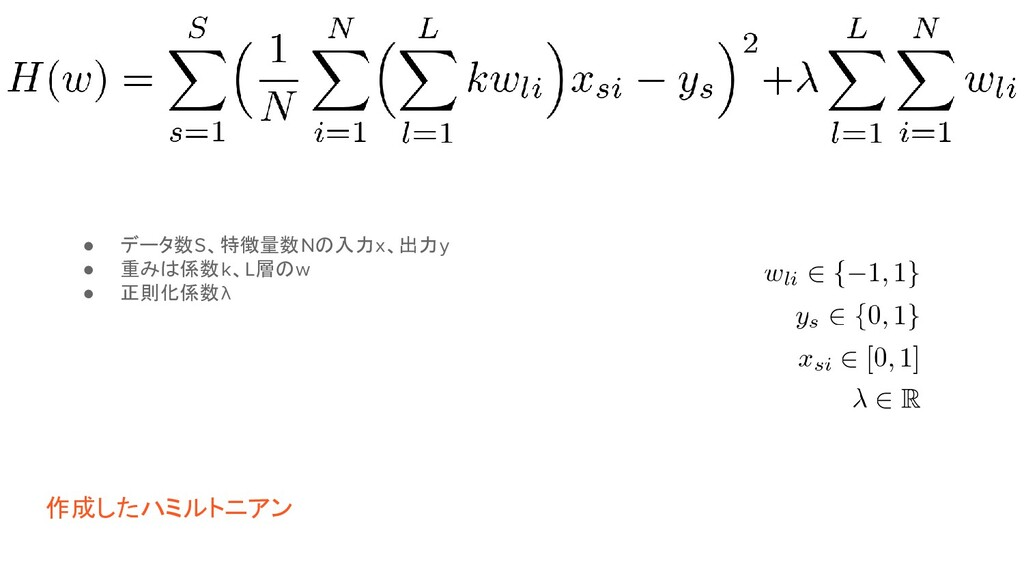 作成したハミルトニアン ● データ数S、特徴量数Nの入力x、出力y ● 重みは係数k、L層のw...
