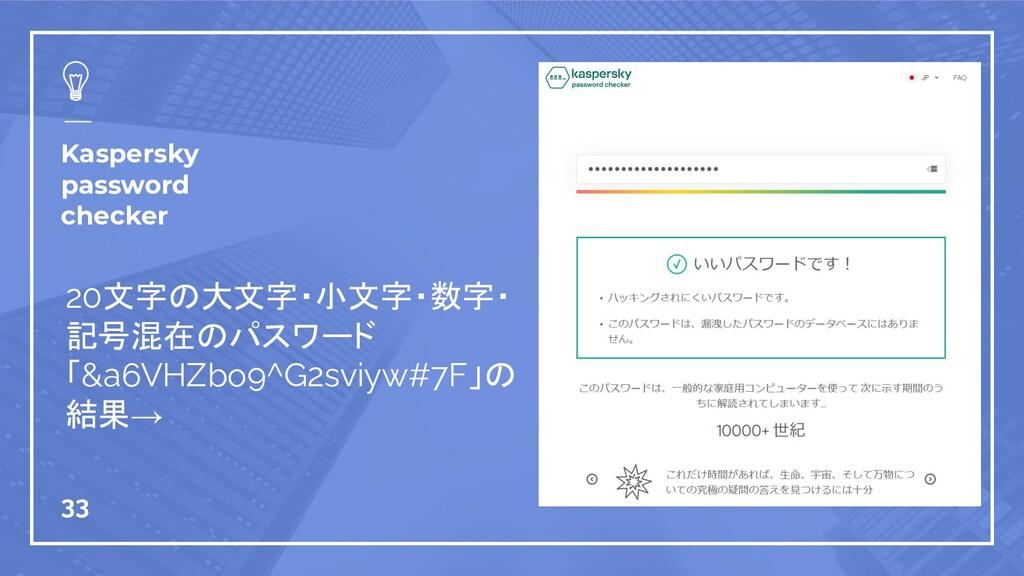 Kaspersky password checker 33 20文字の大文字・小文字・数字・ ...
