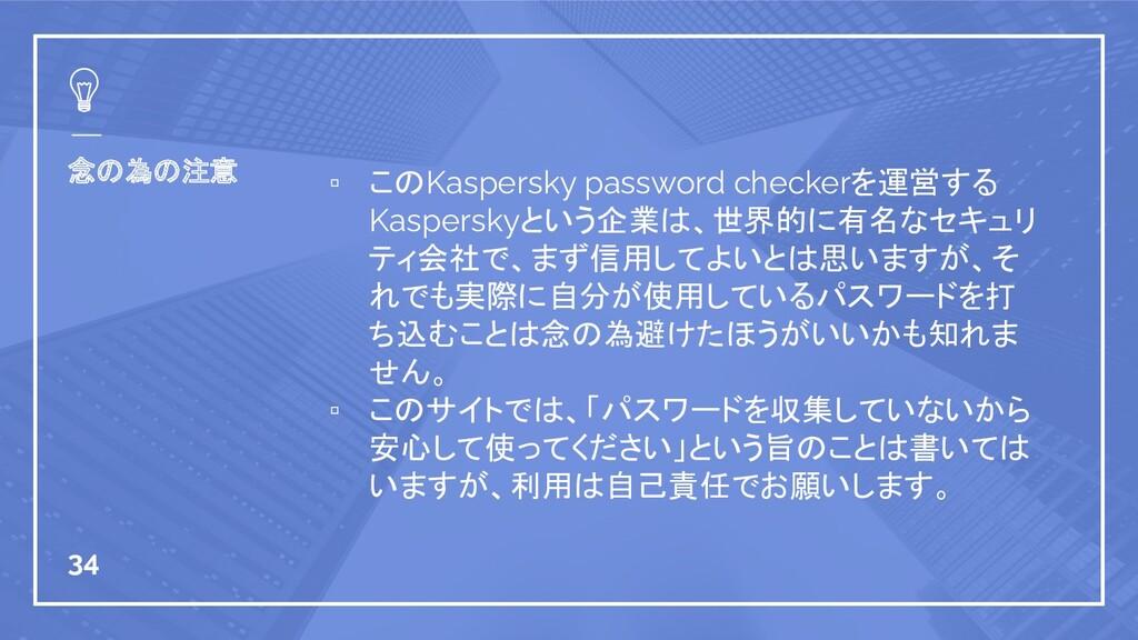 念の為の注意 ▫ このKaspersky password checkerを運営する Kasp...