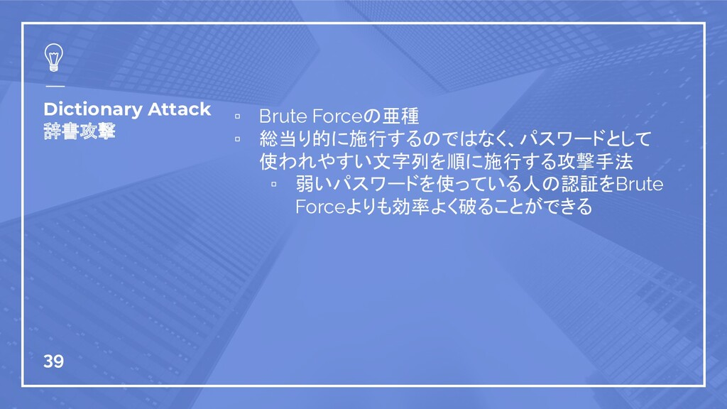 Dictionary Attack 辞書攻撃 ▫ Brute Forceの亜種 ▫ 総当り的に...