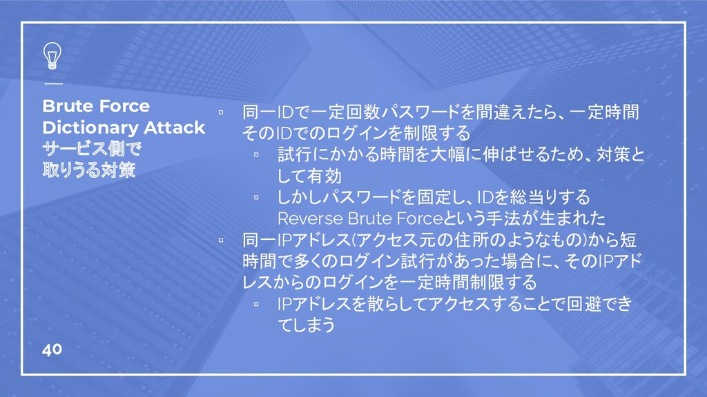 Brute Force Dictionary Attack サービス側で 取りうる対策 ▫ 同...