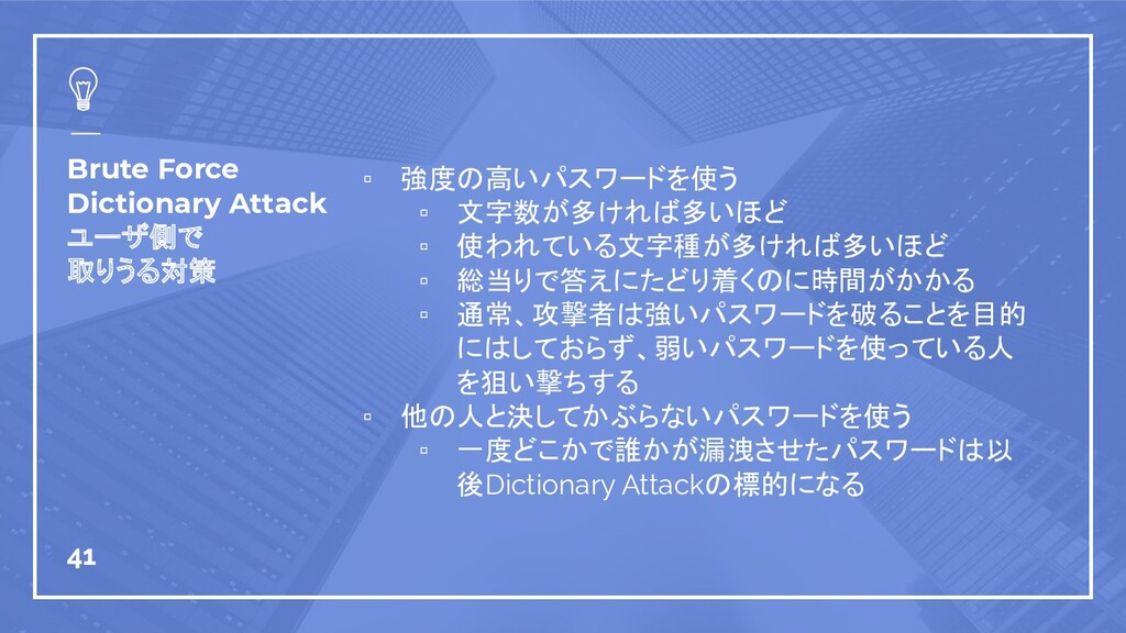 Brute Force Dictionary Attack ユーザ側で 取りうる対策 ▫ 強度...