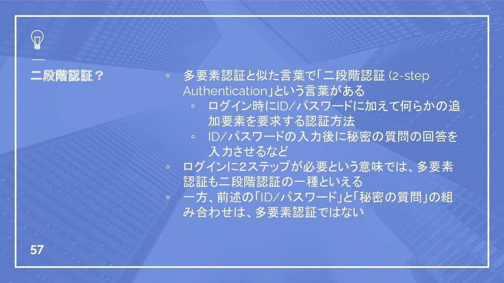 二段階認証? ▫ 多要素認証と似た言葉で「二段階認証 (2-step Authenticati...