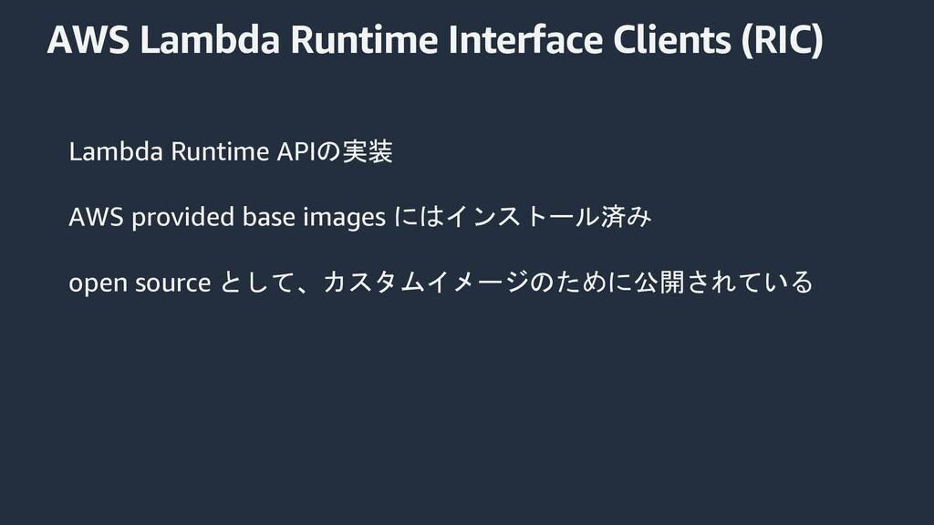 AWS Lambda Runtime Interface Clients (RIC) Lamb...