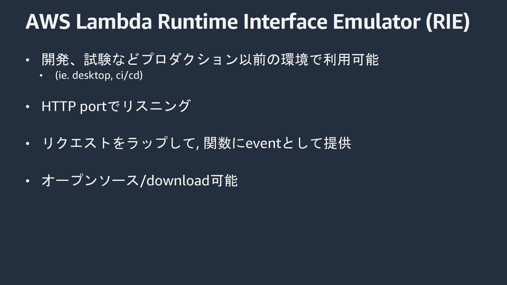 AWS Lambda Runtime Interface Emulator (RIE) • 開...