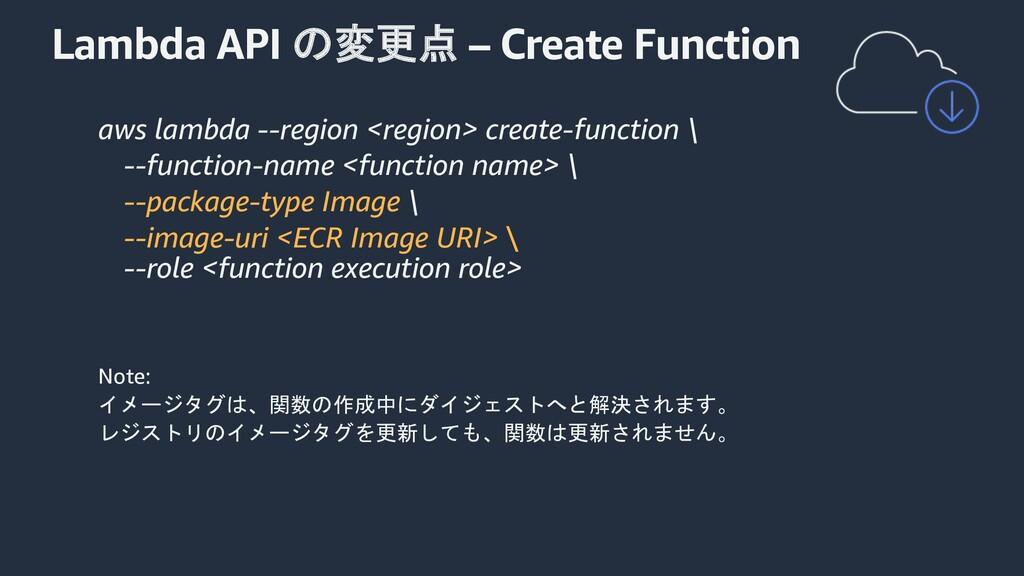 Lambda API の変更点 – Create Function aws lambda --...