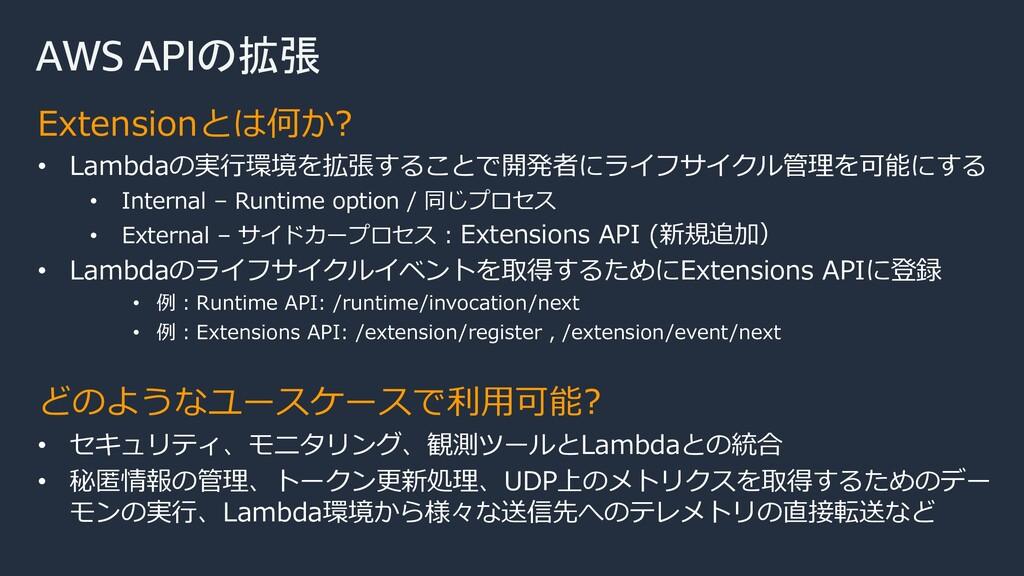 AWS APIの拡張 Extensionとは何か? • Lambdaの実⾏環境を拡張することで...