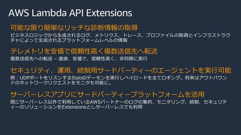 AWS Lambda API Extensions 可能な限り簡単なリッチな診断情報の取得 ビ...