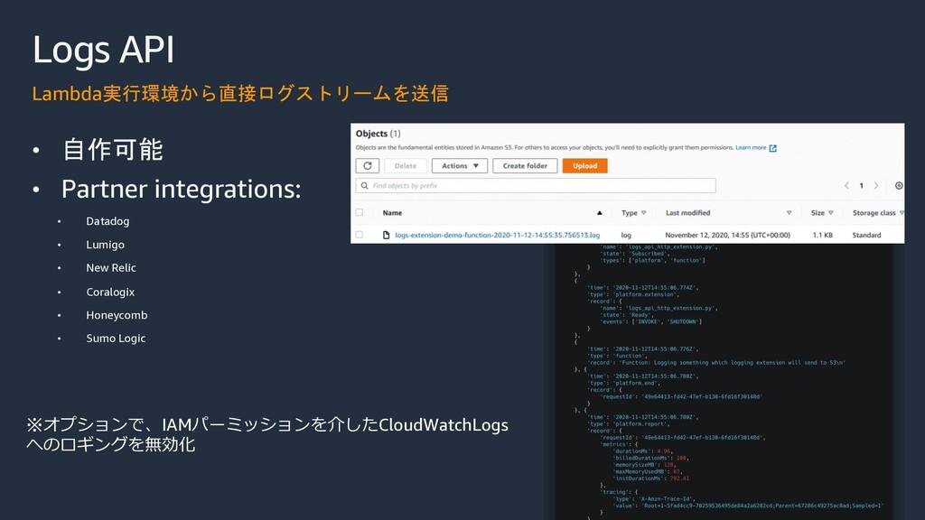 • 自作可能 • Partner integrations: • Datadog • Lumi...