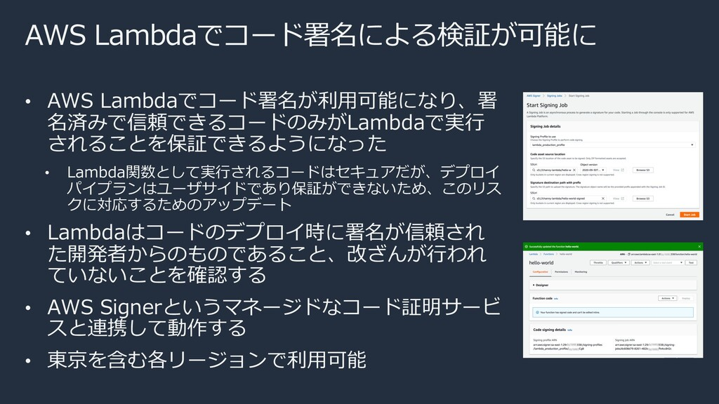 AWS Lambdaでコード署名による検証が可能に • AWS Lambdaでコード署名が利⽤...
