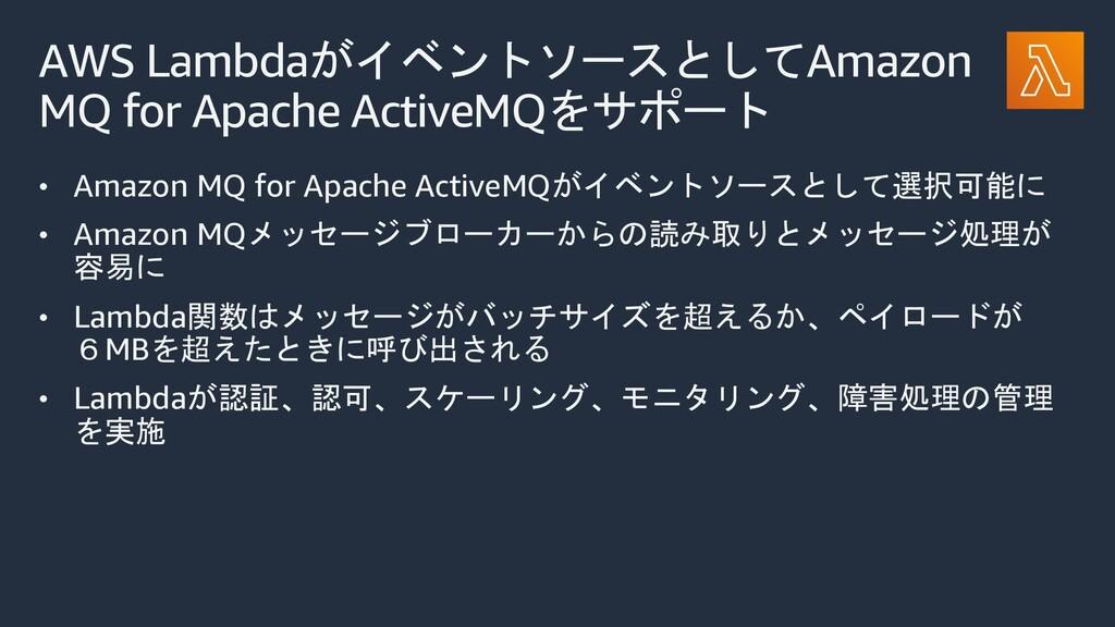 AWS LambdaがイベントソースとしてAmazon MQ for Apache Activ...