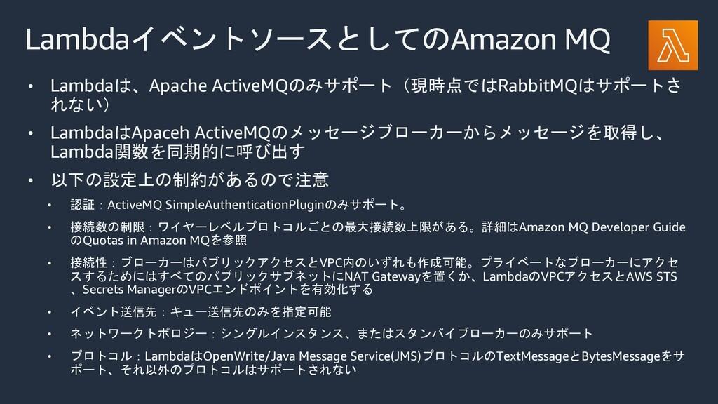 LambdaイベントソースとしてのAmazon MQ • Lambdaは、Apache Act...