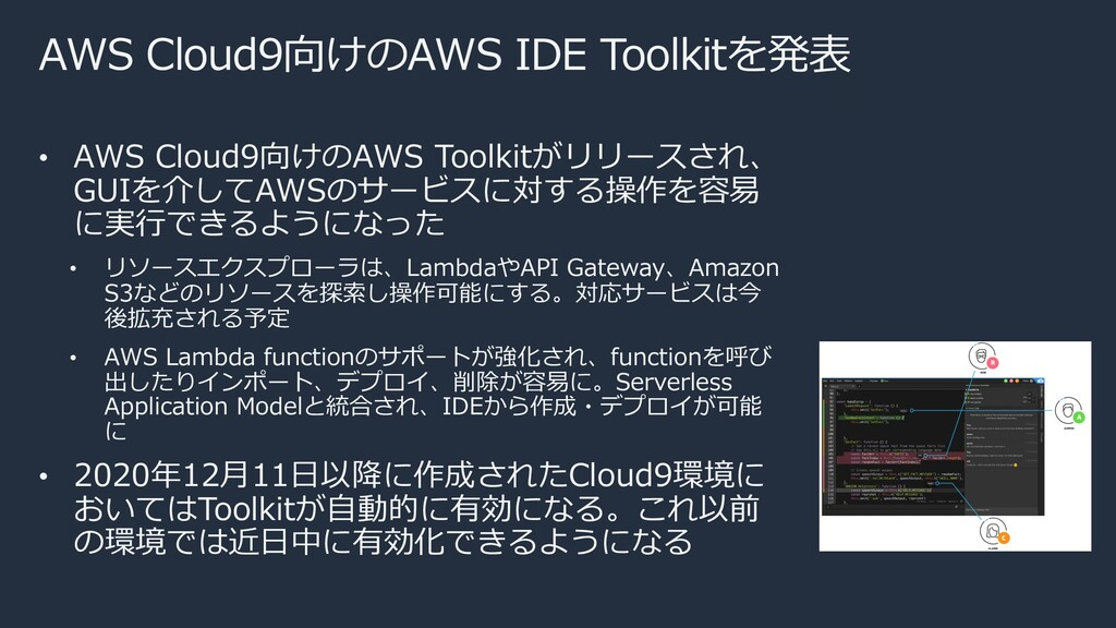 AWS Cloud9向けのAWS IDE Toolkitを発表 • AWS Cloud9向けの...