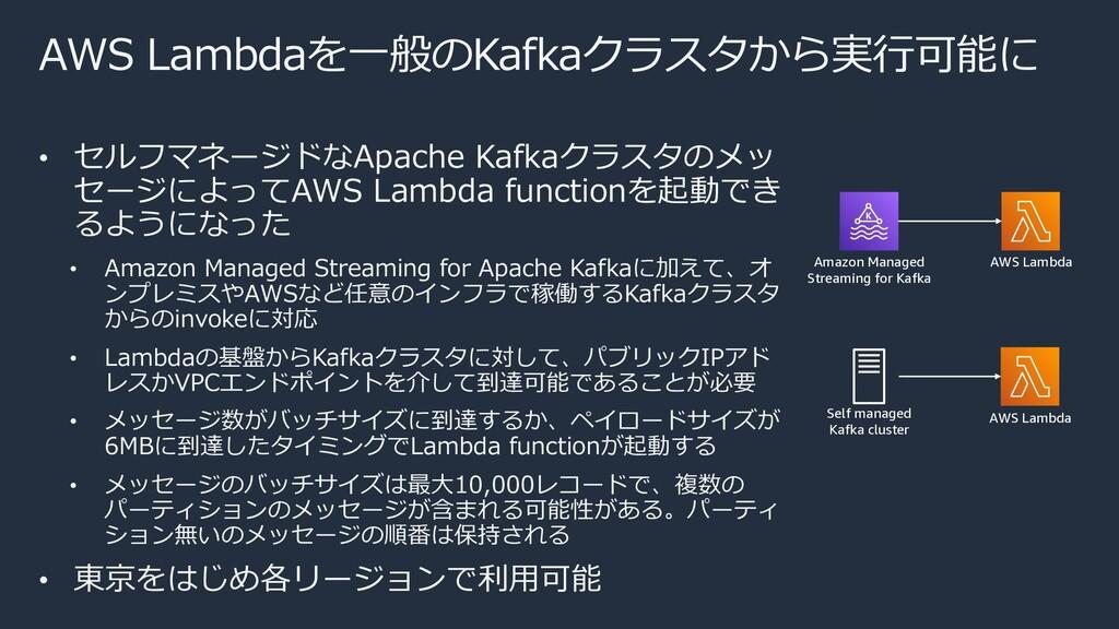 AWS Lambdaを⼀般のKafkaクラスタから実⾏可能に • セルフマネージドなApach...