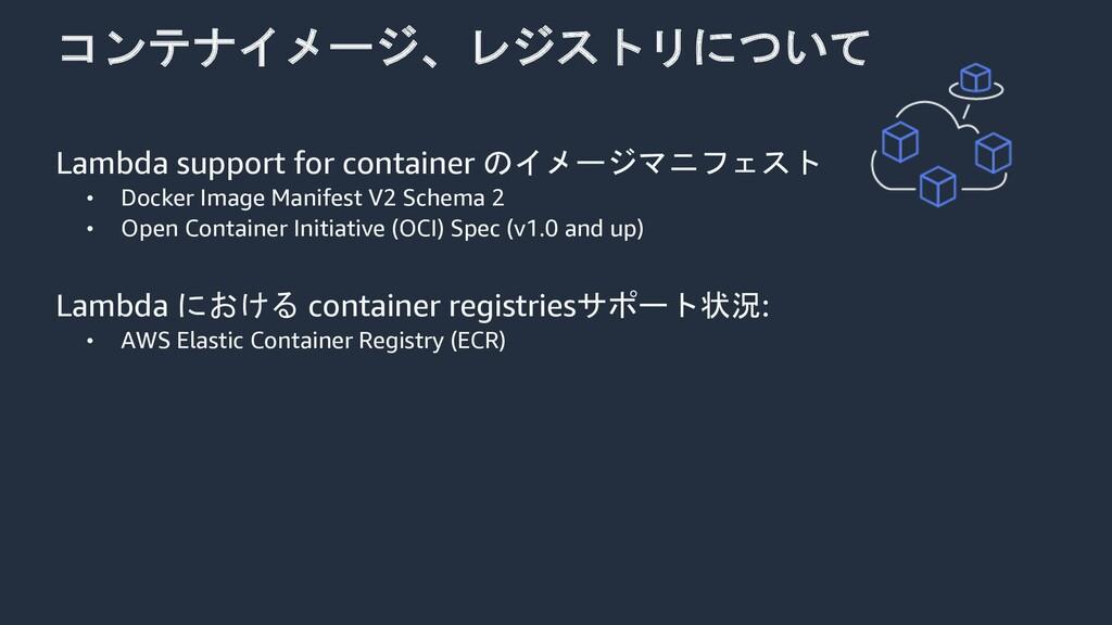 コンテナイメージ、レジストリについて Lambda support for container...