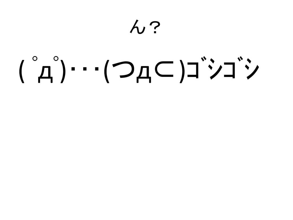 ん? ( ゚д゚)・・・(つд⊂)ゴシゴシ