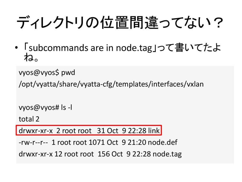 ディレクトリの位置間違ってない? • 「subcommands are in node.tag...