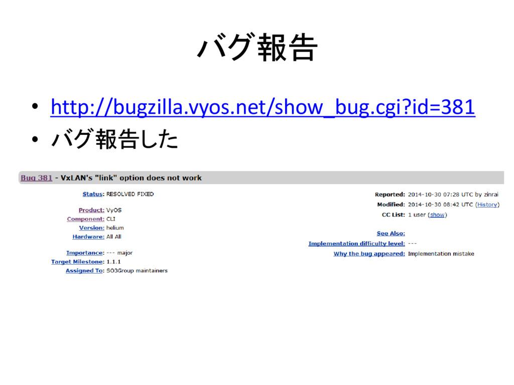 バグ報告 • http://bugzilla.vyos.net/show_bug.cgi?id...