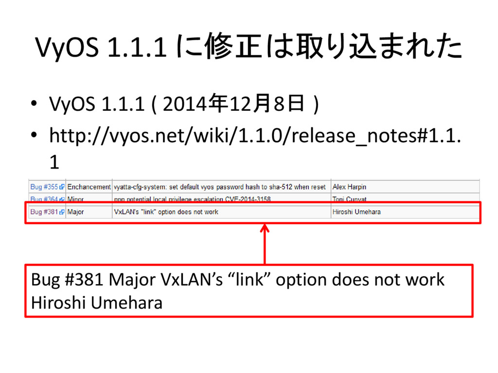 VyOS 1.1.1 に修正は取り込まれた • VyOS 1.1.1 ( 2014年12月8日...