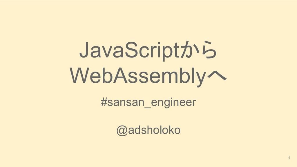 JavaScriptから WebAssemblyへ #sansan_engineer @ads...