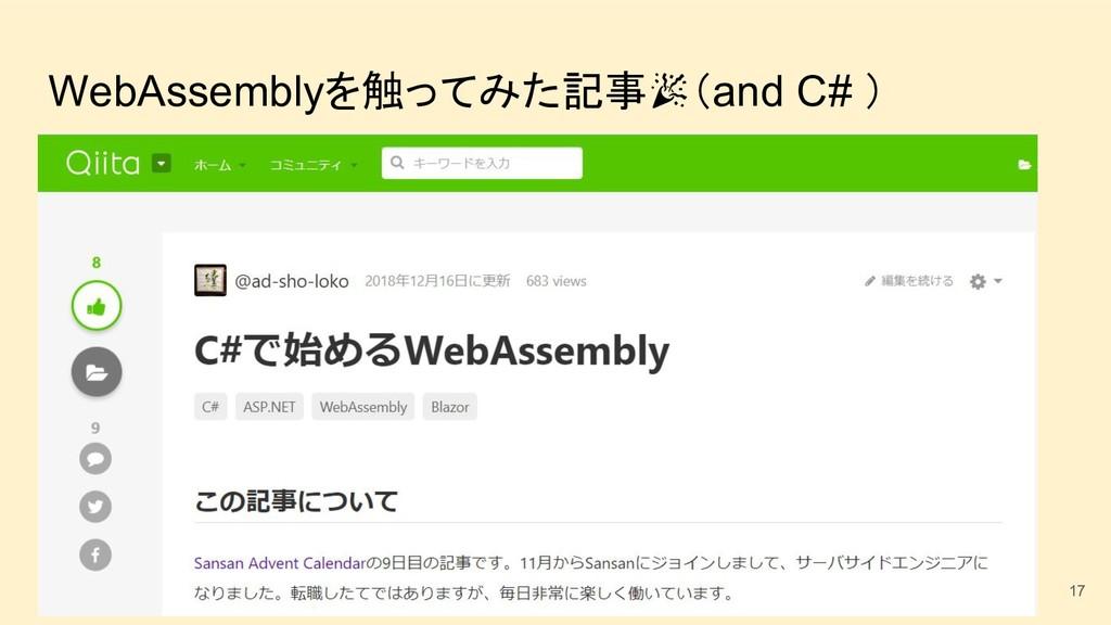 WebAssemblyを触ってみた記事(and C# ) 17