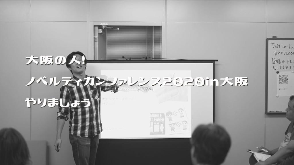 大阪の人! ノベルティカンファレンス2020in大阪 やりましょう 大阪の人! ノベルティカン...