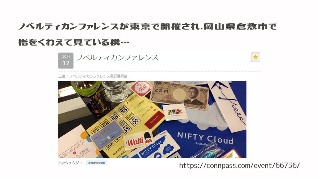 ノベルティカンファレンスが東京で開催され、岡山県倉敷市で 指をくわえて見ている僕… https...