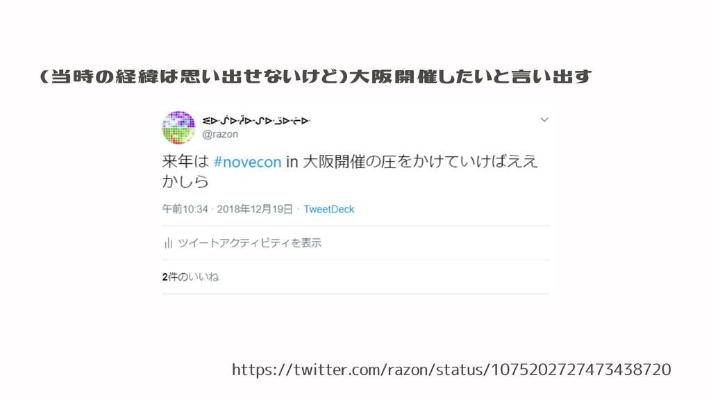 (当時の経緯は思い出せないけど)大阪開催したいと言い出す https://twitter.co...