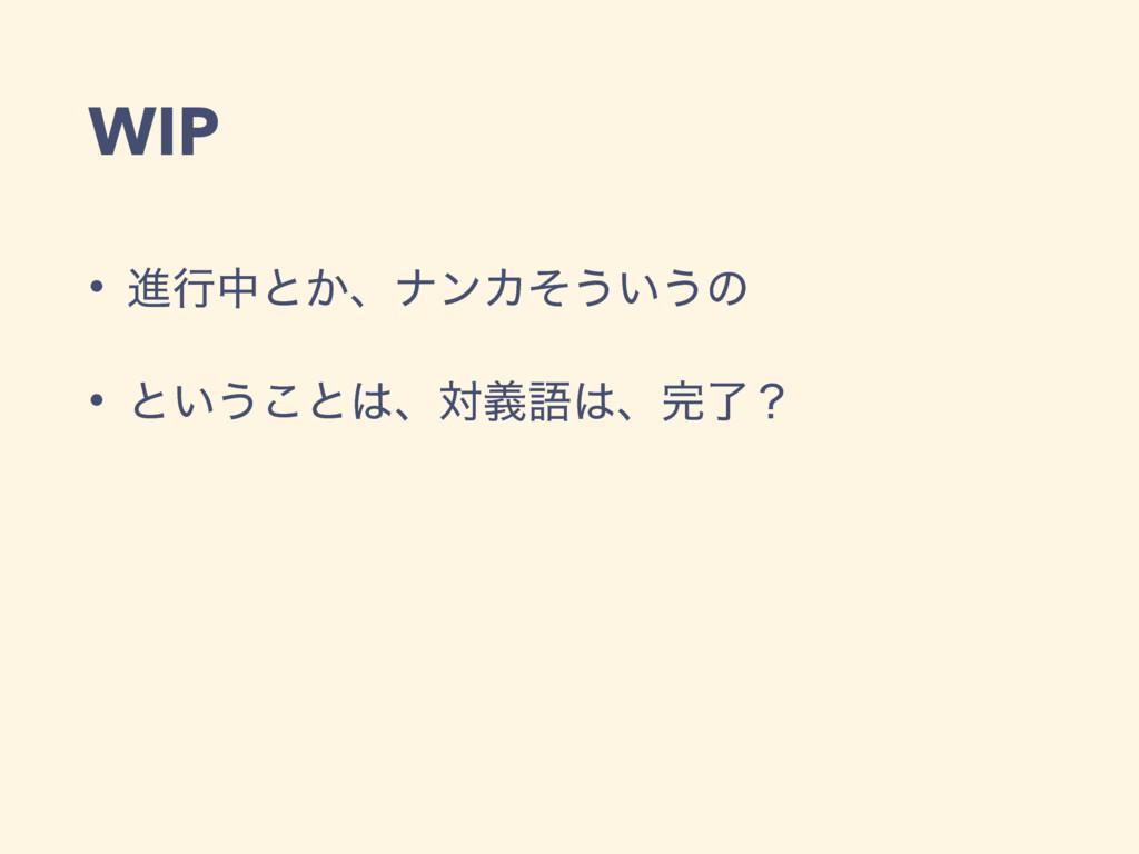 WIP • ਐߦதͱ͔ɺφϯΧͦ͏͍͏ͷ • ͱ͍͏͜ͱɺରٛޠɺྃʁ