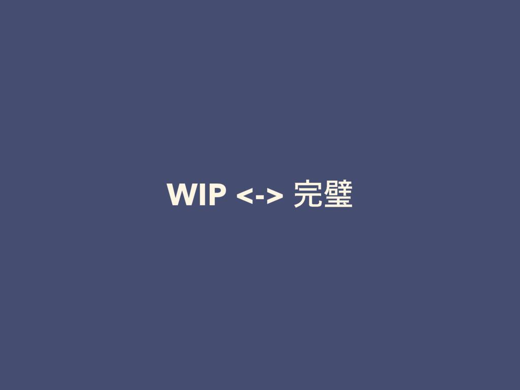 WIP <-> ᘳ