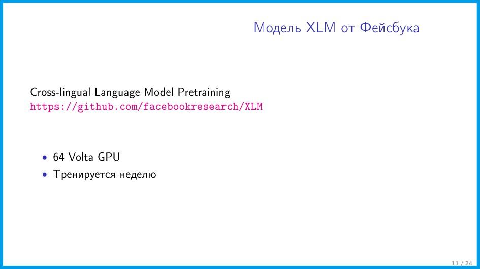 Ìîäåëü XLM îò Ôåéñáóêà Cross-lingual Language M...
