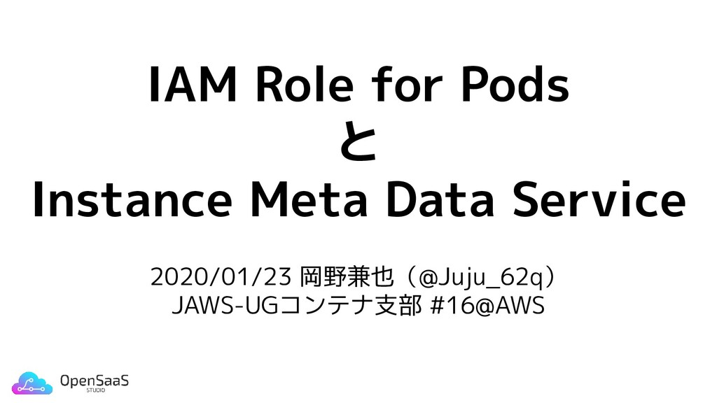 IAM Role for Pods と Instance Meta Data Service ...