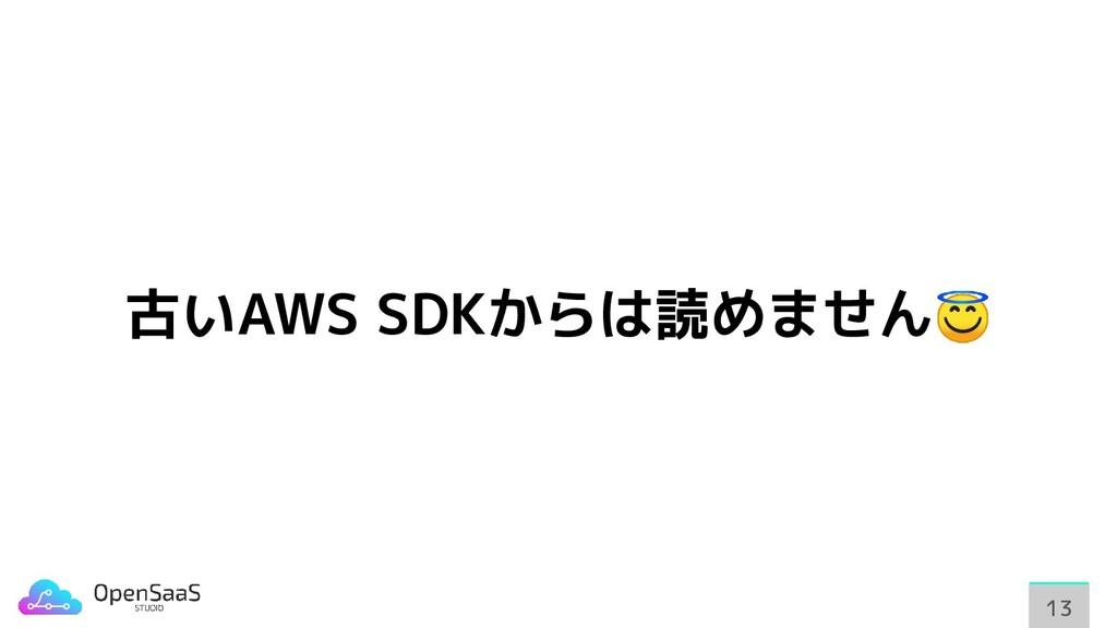 古いAWS SDKからは読めません 13 13