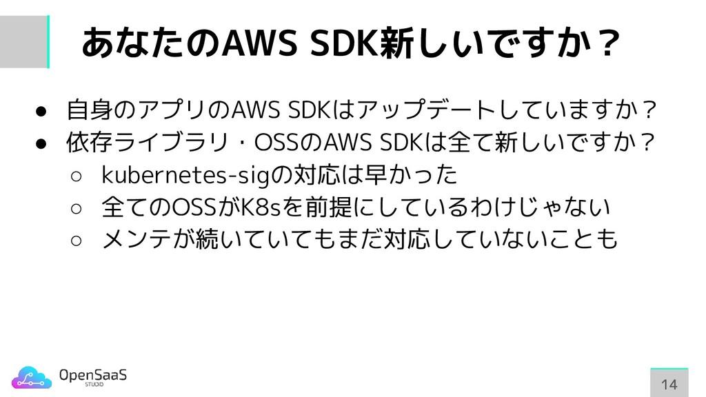あなたのAWS SDK新しいですか? ● 自身のアプリのAWS SDKはアップデートしています...
