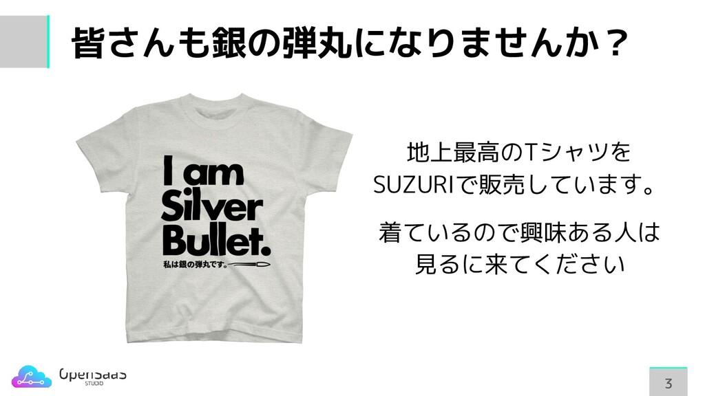 皆さんも銀の弾丸になりませんか? 33 地上最高のTシャツを SUZURIで販売しています。 ...