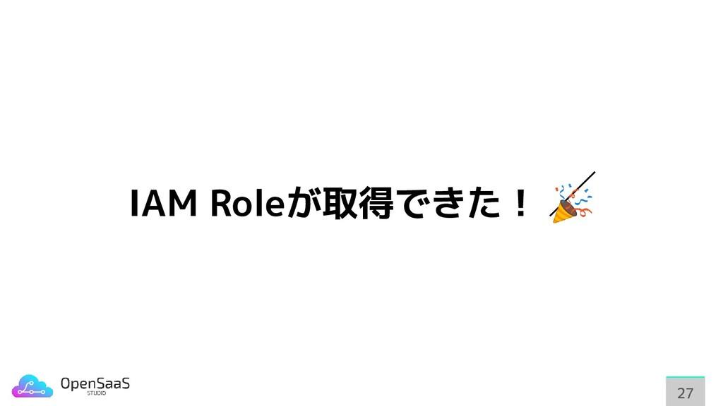 IAM Roleが取得できた!  27 27