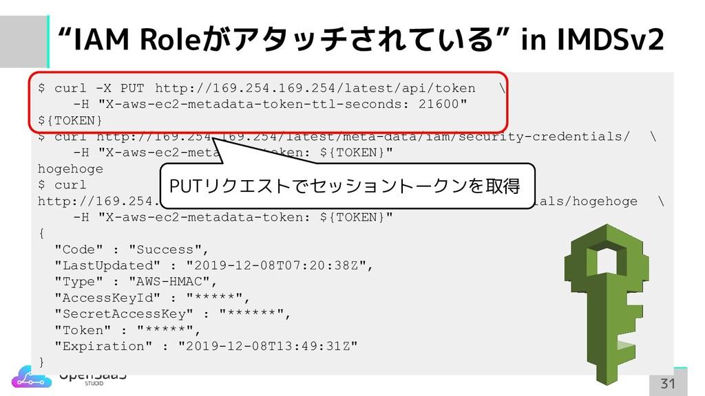 """""""IAM Roleがアタッチされている"""" in IMDSv2 31 31 $ curl -X ..."""