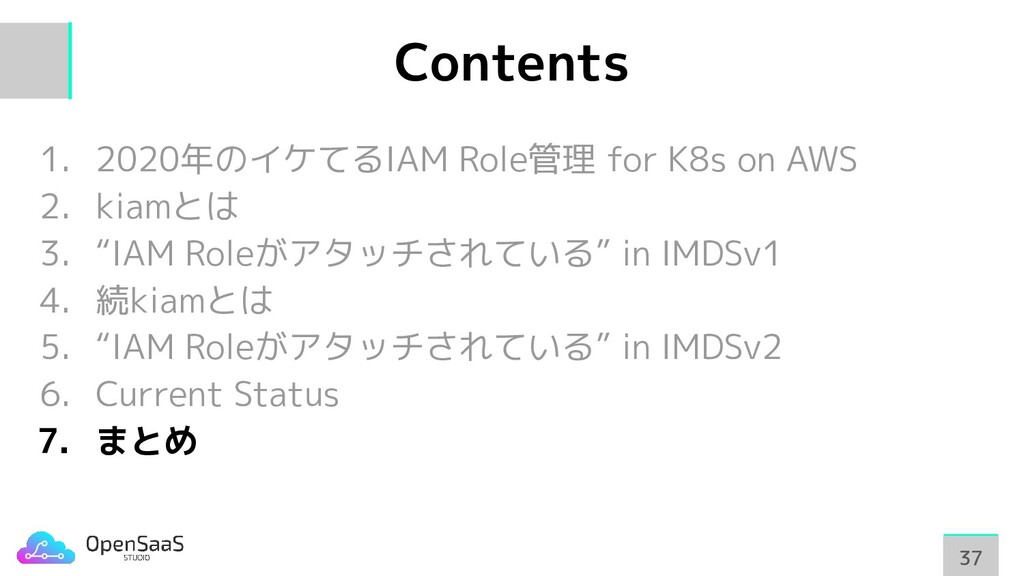 Contents 1. 2020年のイケてるIAM Role管理 for K8s on AWS...