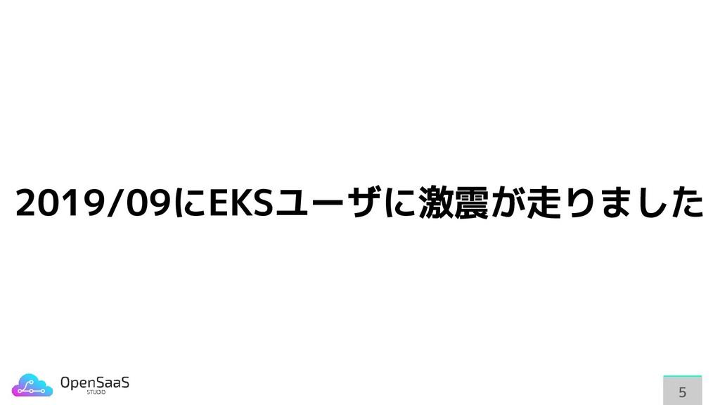 2019/09にEKSユーザに激震が走りました 55